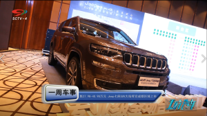 售27.98-40.98万元 Jeep七座SUV大指挥官成都区域上市