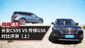 长安CS95 VS 传祺GS8 ,对比评测(上)