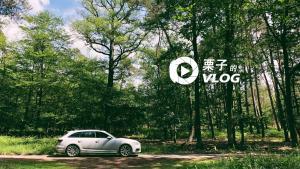 栗子的Vlog丨德国旅行车自驾游