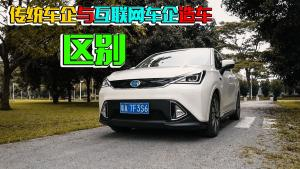 广汽新能源GE3,15万拥有德系底盘感觉的纯电SUV