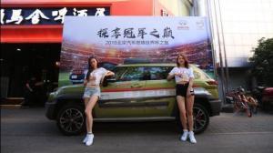 燃情足球盛宴,北京汽车为俄罗斯世界杯打CALL助威