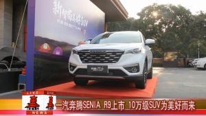 售价8.39万元起,一汽奔腾SENIA R9上市