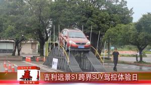 吉利远景S1跨界SUV驾控体验日暨1.5L-CVT车型上市品鉴