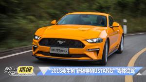 全球化的美式跑车,试驾2018新福特Mustan