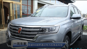 荣威RX8越野通过性力压竞品车型