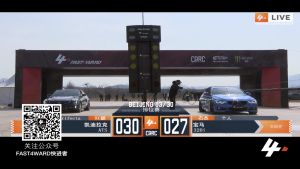 FAST4WARD  北京站 凯迪拉克ats vs 宝马320i