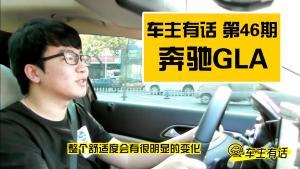 「车主有话」第46期 奔驰GLA价格不菲车主诸多不满