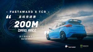 FAST4WARD  2017   浙江站