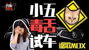 萌猫评测讴歌MDX:传说中的黑科技到底黑不黑?