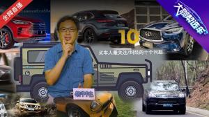 买车人最关注/纠结的十个问题全在这里了!