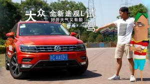 最了解国人买车需求的汽车品牌:大众途观L深度测评!