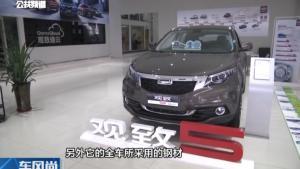 车市导购: 紧凑型SUV观致5, 售价13.99-19.49万元
