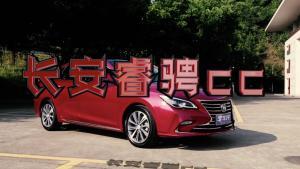 蛋朝体验长安睿骋CC,13万的自主品牌车配置有多高?