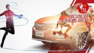 """第76集 互联网汽车RX5的""""斑马""""思维"""