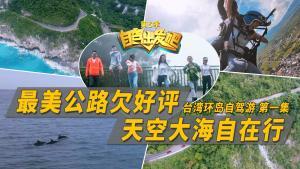 自驾出发吧第五季 台湾环岛01 清水断崖欠好评