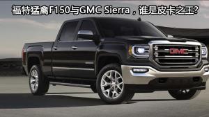 实测GMC Sierra 一辆可在车上吃火锅的皮卡,只要76.