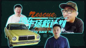 汽车拯救计划:收废品都不要的锐志鼻祖,看它如何重