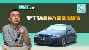薄荷Car:宝马3系魔性改装  动态体验