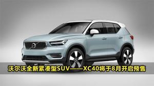 沃尔沃全新紧凑型SUV——XC40将于8月开启预售