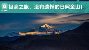 【GOING】极高之旅,没有遗憾的日照金山!