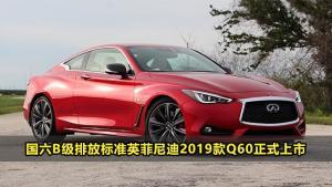 国六B级排放标准英菲尼迪2019款Q60正式上市