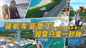 自驾出发吧第五季 台湾环岛③骑机车逛垦丁 毁容只需