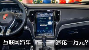 豆车一分钟:有必要多花10000买互联网汽车系统吗?