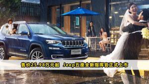 售价25.98万元起  Jeep五座全新指挥官正式上市
