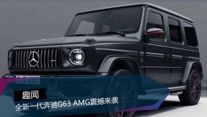 全新一代奔驰G63 AMG震撼来袭