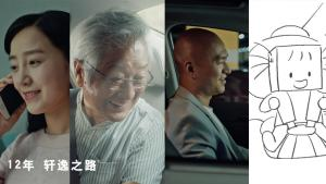 轩逸12周年微电影 《12年 轩逸之路》