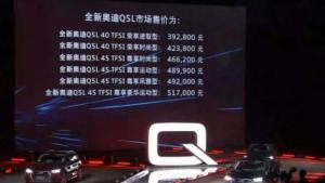 全新国产奥迪Q5L 39.28万起上市 全系四驱完美进化
