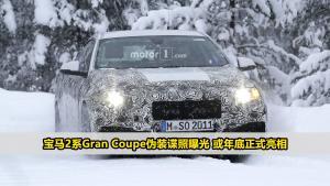 宝马2系Gran Coupe伪装谍照曝光 或年底正式亮相