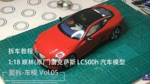 爱拆车模 | 第五集 1:18 顺林雷克萨斯 LC500h 模型