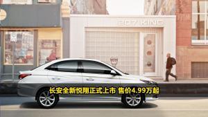 长安全新悦翔正式上市 售价4.99万起