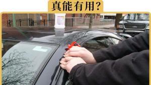 汽车车窗有必要装雨眉吗?