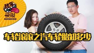 舔车快报:车轮滚滚之汽车轮胎知多少