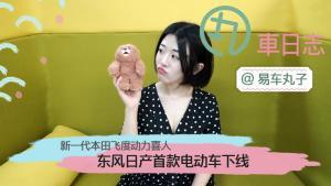 东风日产首款电动车下线 下一代本田飞度动力喜人