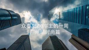 众泰T500车主的一周 广州站时尚篇