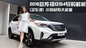 [买车课]小身材有大能量 2018款传祺GS4导购解析
