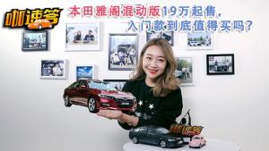 本田雅阁混动版19万起售,入门款到底值得买吗?