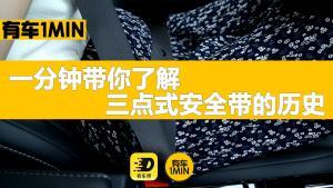 有车1min:你知道三点式安全带是如何产生的吗?