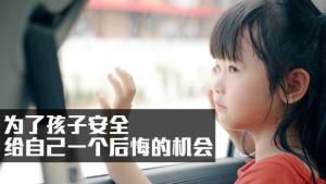 警醒!孩子被困车中怎么办,别让悲剧在自己身上发生