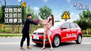 汽车百科姐说:女性司机安全防范注意事项
