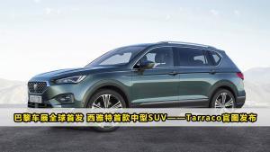 巴黎车展全球首发 西雅特首款中型SUV——Tarraco官图