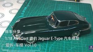 爱拆车模 | 第十集 1:18 AUTOart 捷豹 E-Type 模型