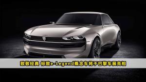 致敬经典 标致e-Legend概念车将于巴黎车展亮相