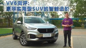 VV6测评:豪华实用型SUV的智能进阶