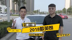 【车主有话】第77期 郑州英朗车主遇上奇葩自动启停