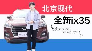 小哥撩车 韩剧男猪脚?小哥评测2018款北京现代ix35