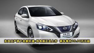 东风日产全新轩逸·纯电版正式上市  售价15.90万元起